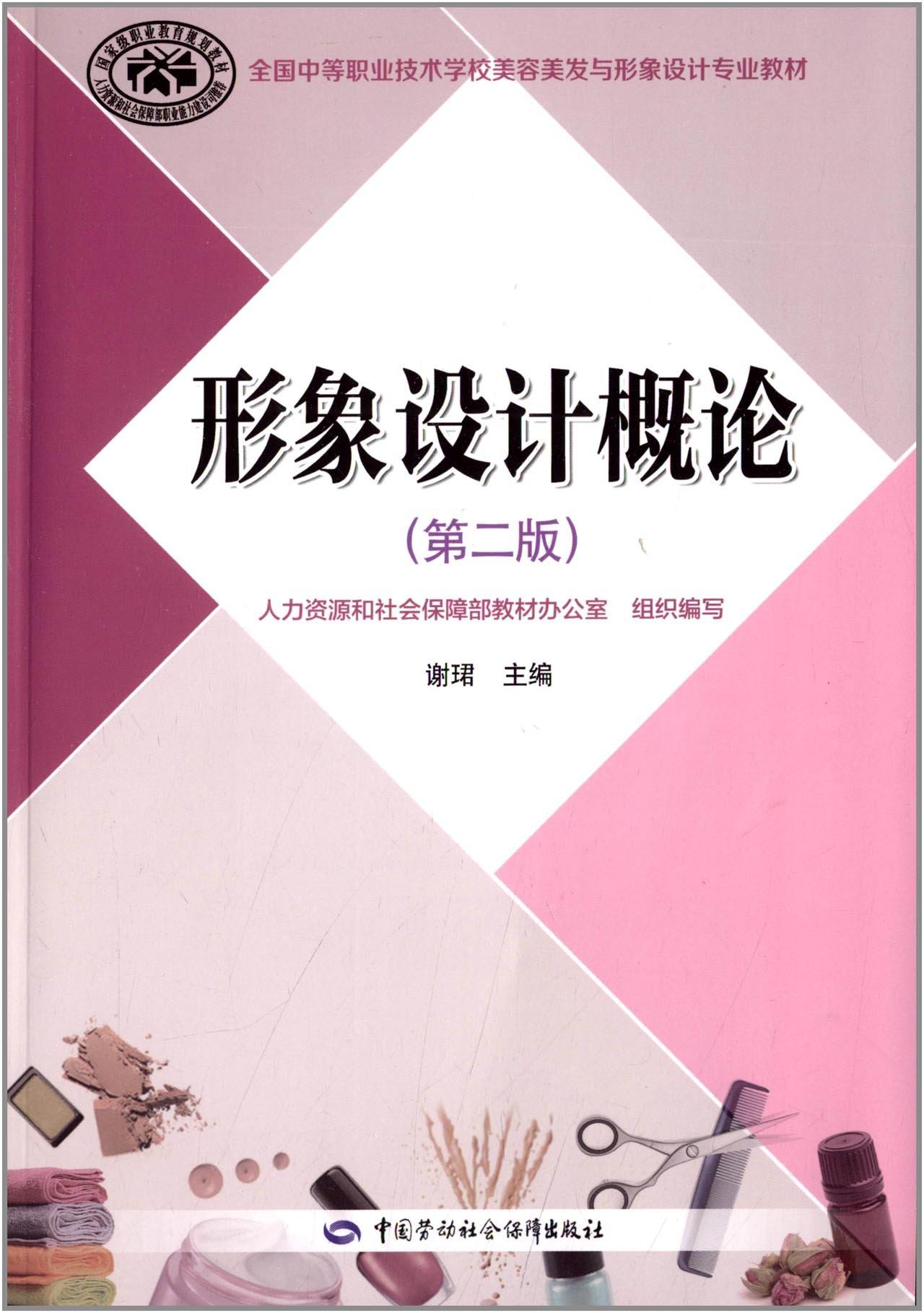 形象设计概论(第二版) 第2版 谢珺 中国劳动社会保障出版社 全国中等职业技术学校美容美发与形象设计专业教材