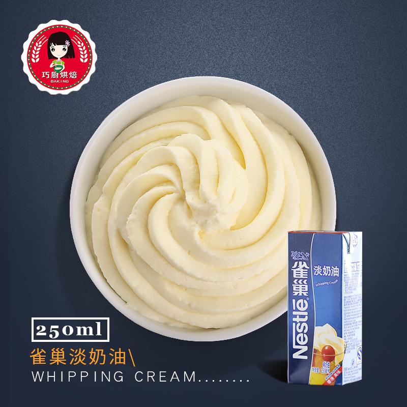 【巧厨烘焙】雀巢动物性淡奶油 蛋糕裱花稀奶油 蛋挞液原料 250ml