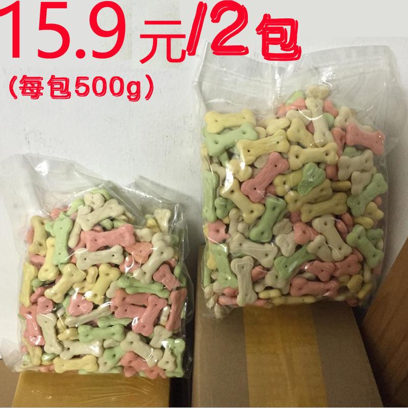 宠物狗狗零食包邮 磨牙除口臭饼干 泰迪狗零食狗饼干 500*2两包