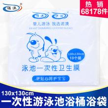 诺澳婴儿游泳池一次性水疗袋浴膜塑料袋浴袋10个 130*130 0303