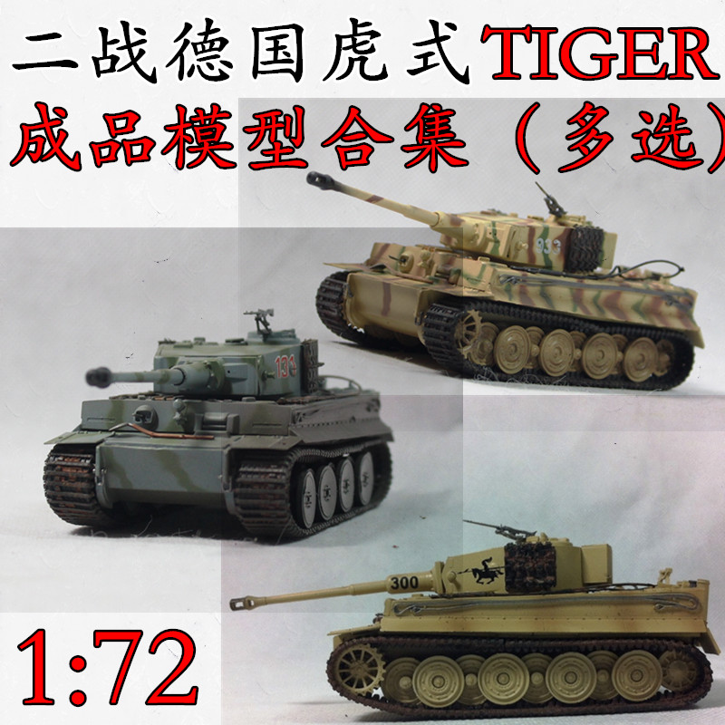 1:72 二战德国 虎式虎1 重型坦克模型合集 多型号多涂装款 小号手