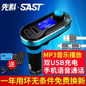 先科车载MP3播放器 点烟器式插卡机双USB汽车音乐音响车用充电器
