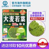 进口保税 日本山本汉方 大麦若叶青汁粉末 烘焙抹茶 计量装 170g