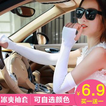【买一送一】跑男同款韩国冰丝袖