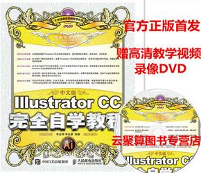 包邮 中文版Illustrator CC完全自学教程 AI视频教程书籍 ai cc软件入门教程 平面设计素材教材 ai教程教学素材文件 畅销书籍正版