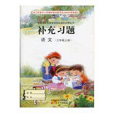 2016秋 补充习题 语文三年级上册 3上 (课标苏教版)无答案
