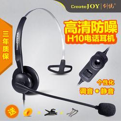 创悦h10呼叫中心客服话务耳机电话耳麦话务员耳机电话耳麦座机耳