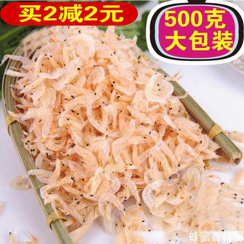 无盐淡干小虾皮500克干虾皮小虾米海米即食 虾皮 1件特价包邮