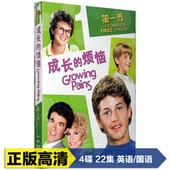 正版 成长的烦恼 第一季全集 4DVD D9美剧光盘碟片 中英文双语