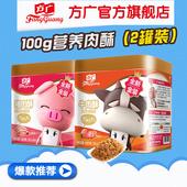 方广营养肉松肉酥猪肉酥原味牛肉酥钙铁锌肉酥肉松100g组合2罐装