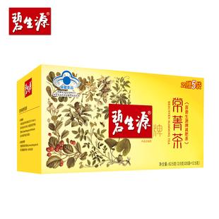 多送15袋减肥茶】碧生源牌减肥茶 2.5g/袋*25袋 常青茶