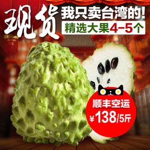 释迦果 新鲜进口台湾水果凤梨释迦果 番荔枝 释迦 佛头果 5斤大果