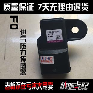 比亚迪F0 进气压力传感器 BYDF0进气压力传感器 博士 德尔福 正品