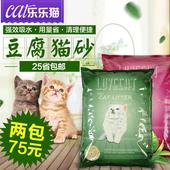 猫砂豆腐猫砂绿茶6L lovecat猫砂除臭豆腐砂吸水结团无尘猫沙用品