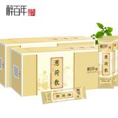 醉百年薏荷散亲情装3盒 旗舰店 薏米红豆茯苓等十七位配方代餐粉