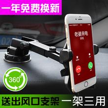 车载手机支架汽车用出风口吸盘式导航仪表台手机座多功能通版用品