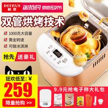 柏翠 PE6998面包机家用全自动智能双管多功能蛋糕和面酸奶 Petrus