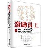 正版现货 激励员工的18个大原则和180个小手段 人力资源管理 管理书籍 酒店餐饮管理书籍 行政管理书籍 企业管理 书籍管理学