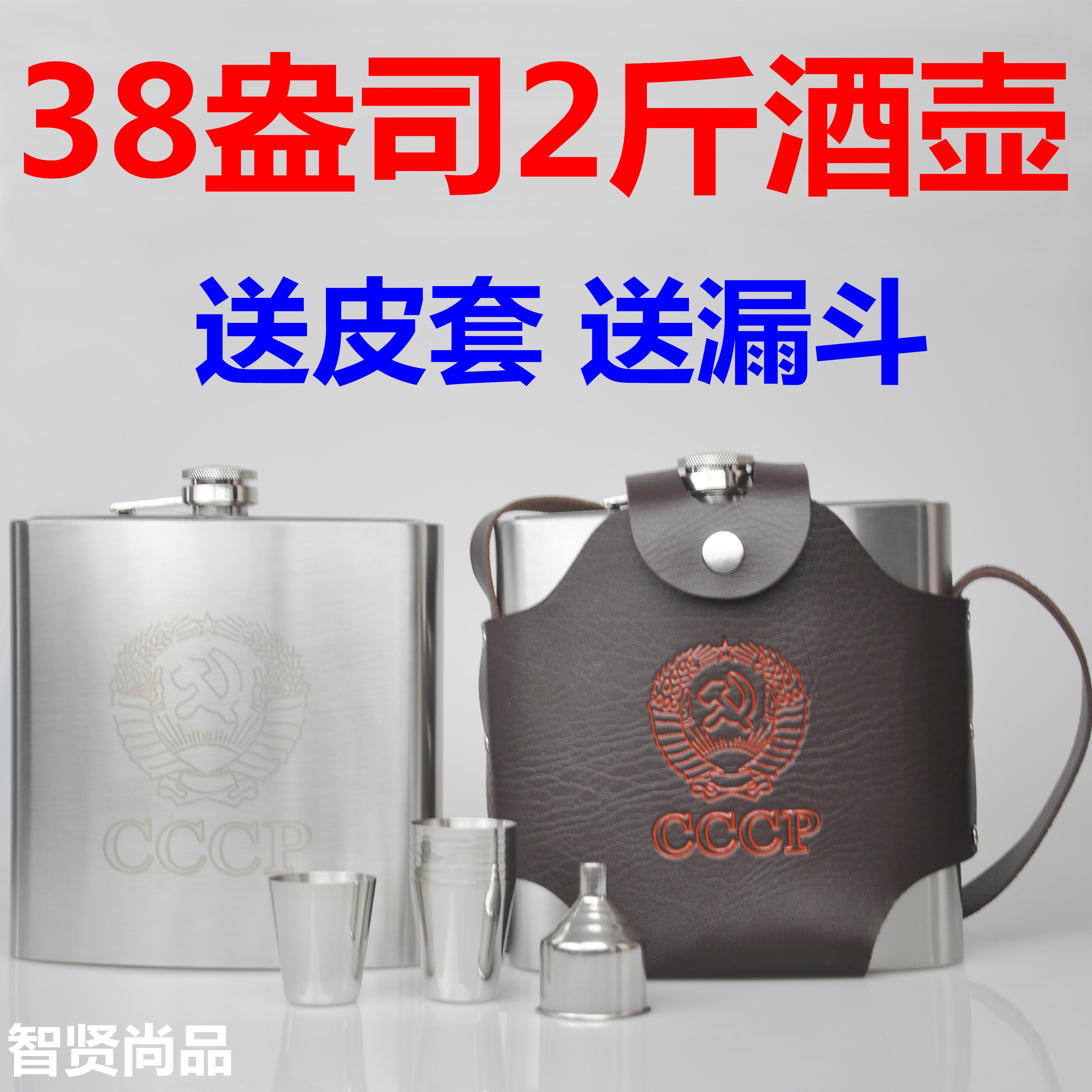 不锈钢酒壶旅行户外军水壶随身便携酒瓶具304斤2盎司38男士俄罗斯