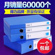 塑料牛皮纸大容量办公文具用品 得力文件盒A4档案盒文件资料盒