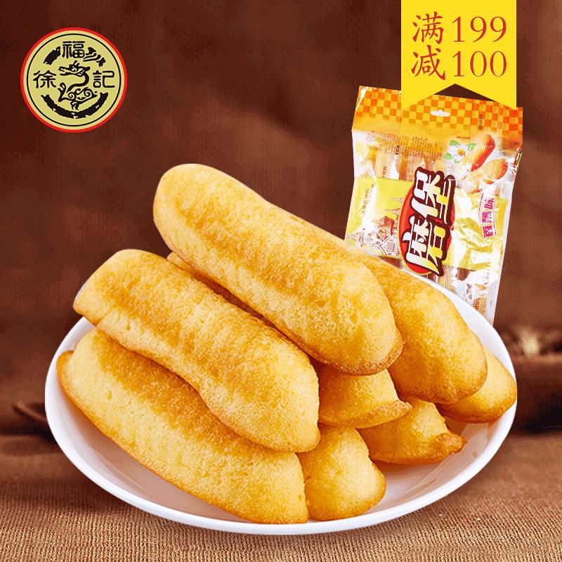 【领券199减100】徐福记-磨堡蛋糕245gx3袋 早餐蛋糕休闲零食品
