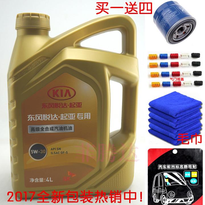 起亚全合成专用机油狮跑智跑赛拉图福瑞迪k5k2k3k4霸锐原厂5w30