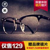 术米复古眼镜框男潮个性大脸超轻半框眼镜架圆框配近视眼镜成品女