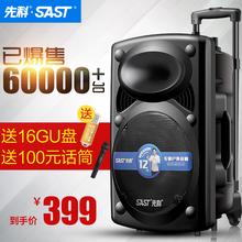先科512户外音响12寸大功率便携拉杆音响 广场舞音响户外广场音箱