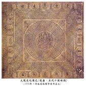 后唐五代十国时期所绘 佛画像打印 大随求陀罗尼咒轮河南出图