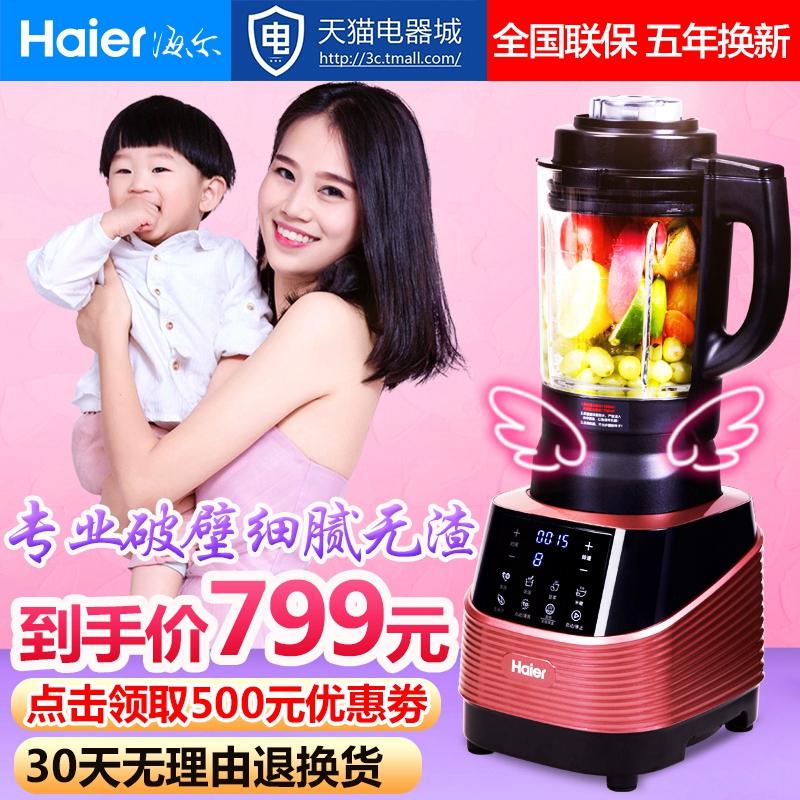 海尔 玻璃料理豆浆机智 家用破壁机加热全自动HPB