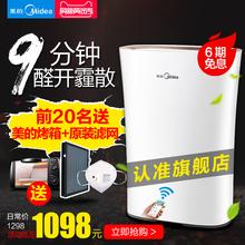 美的 KJ210G-C42空气净化器家用 卧室室内除甲醛雾霾pm2.5负离子