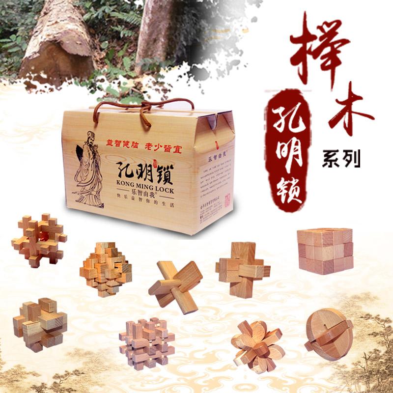 包邮新品榉木孔明锁鲁班锁9件组合套装木制儿童益智