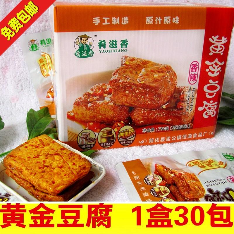 肴滋香香辣黄金豆腐 新化特产恒源食品休闲豆品零食 1盒免费包邮