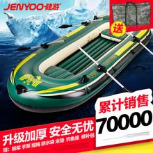 健游 橡皮艇加厚充气船皮划艇冲锋舟钓鱼船4人救生船气垫船+礼品