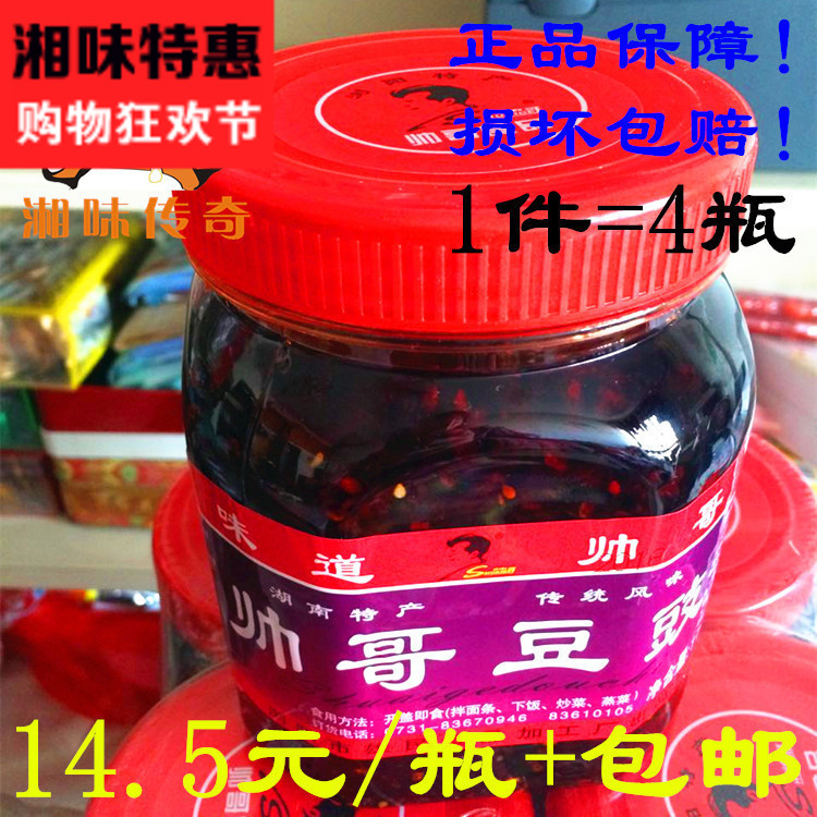 湖南地方特产浏阳帅哥豆豉1000g*4瓶香辣豆鼓瓶装下饭菜辣椒酱