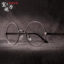 圆形镜架复古金属眼睛框平光韩版近视眼镜框超轻男文艺女款配镜潮