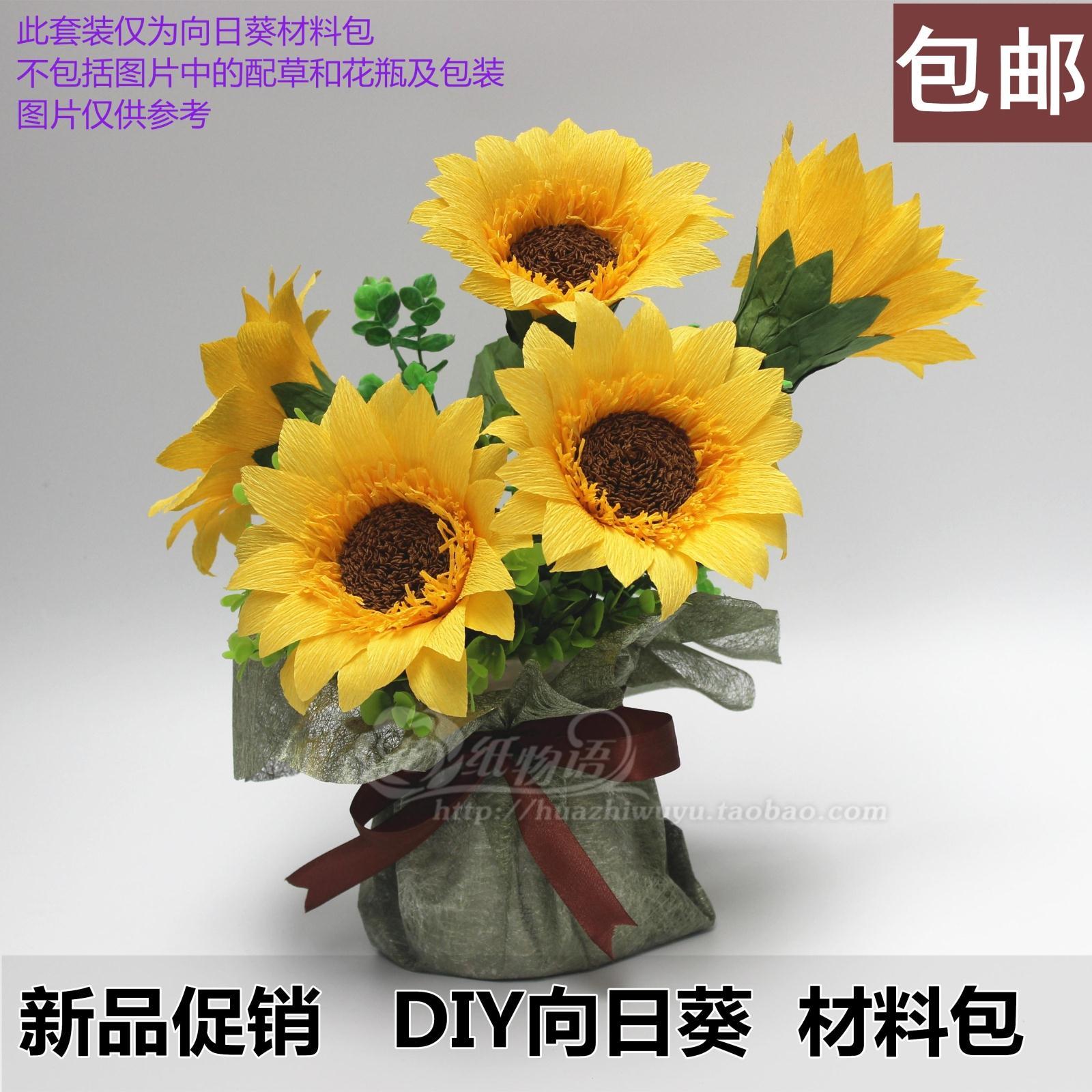 皱纸向日葵材料包 套装 太阳花 纸花 DIY皱纹纸花材料 10支/套