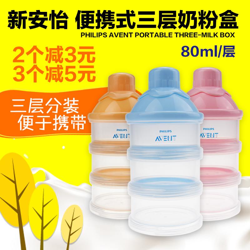 飞利浦新安怡三层奶粉盒 便携式奶粉分装储存盒  三色可选SCF846