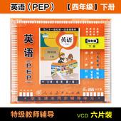 人教版小学英语 PEP英语四年级英语下册6VCD英语辅导视频教材光盘