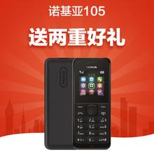 105移动大声老人机学生直板老年小手机超长待机正品 诺基亚 Nokia