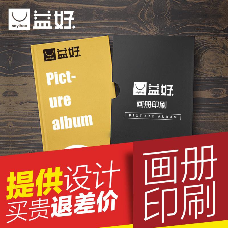 企业画册印刷宣传册公司样本广告设计制作传单彩印彩页图册说明书