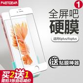 品基iphone6s plus全覆盖钢化膜苹果6plus贴膜全屏6s保护膜5.5寸