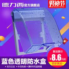 【时尚防水盒】德力西开关插座 墙壁开关蓝色透明防水盒防溅盒