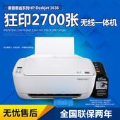 惠普3636彩色喷墨手机无线wifi打印机一体机 复印扫描家用连供