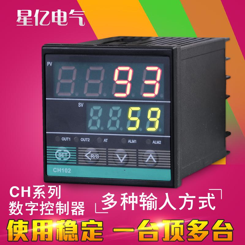 上下限回差恒温控制器数显pid温度ch