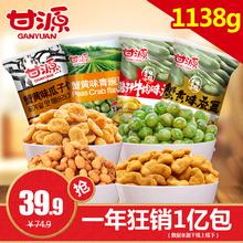 甘源牌蟹黄味瓜子蚕豆青豆牛肉蚕豆1138g 休闲零食炒货坚果特产