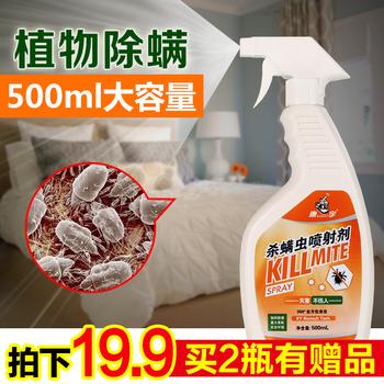 除螨虫喷雾剂杀螨虫喷剂去螨虫床上除螨喷雾尘螨杀虫剂除螨剂驱虫