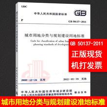 支持查真伪 提供正规机打发票 中国建筑工业出版社 50137 城市用地分类与规划建设用地标准 2011