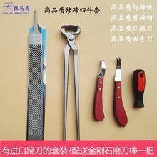修蹄工具三件套装 天狼马具 剪蹄马蹄钳马蹄锉修蹄刀马术用品 包邮