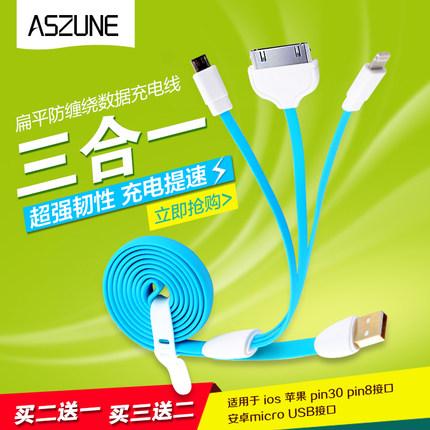 移动电源一拖三多功能智能手机充电器数据线三合一充电线多头通用